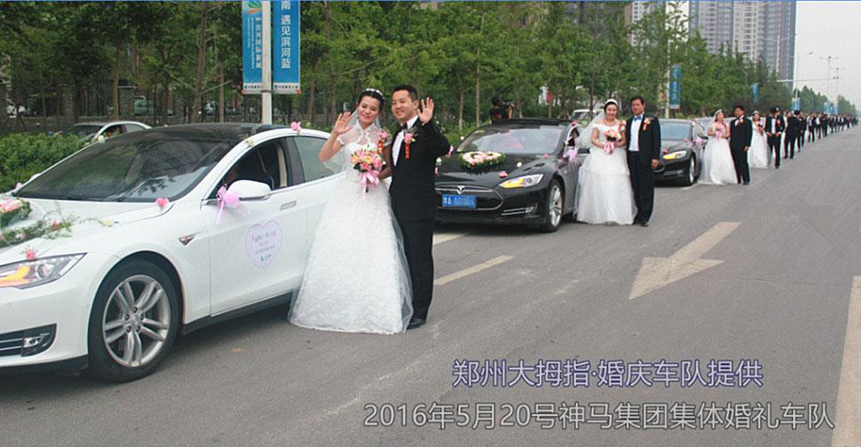 神马集团26对新人集体婚礼用车