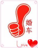 """婚车租赁中的""""六大陷阱,黑幕曝光""""郑州婚庆租车友情提示!"""